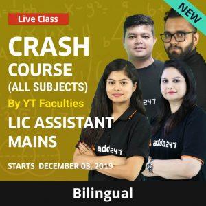 English Quiz LIC Assistant Mains: 18th December_50.1