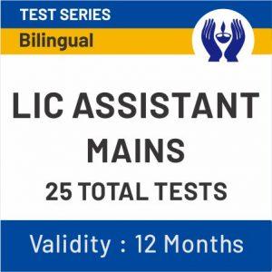 English Quiz LIC Assistant Mains: 18th December_60.1