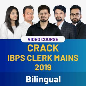 English Quiz IBPS Clerk Mains: 24th December_60.1