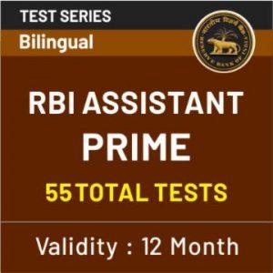 English Quiz RBI Assistant Prelims: 30th December 2019_60.1