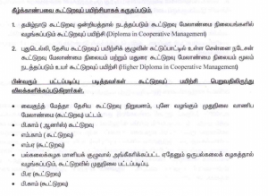 Theni District Central Cooperative Bank Recruitment 2020: Last Date to Apply Online for 20 Vacancies is 31 March_60.1